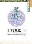 M202-SurveyOfTheOldTestament(1)(S)-OW
