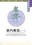 M205-SurveyOfTheNewTestament(1)(S)-OW