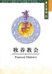 M403-PastoralMinistry(S)-OW