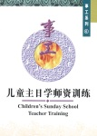 M406-ChildrenSundaySchoolTeacherTraining(S)-OW