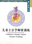 M406-ChildrenSundaySchoolTeacherTraining(S)-OW