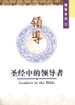 M601-LeadersInTheBible(S)-OW