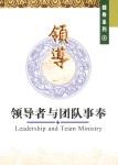 M604-Leadership&Teamwork(S)-OW