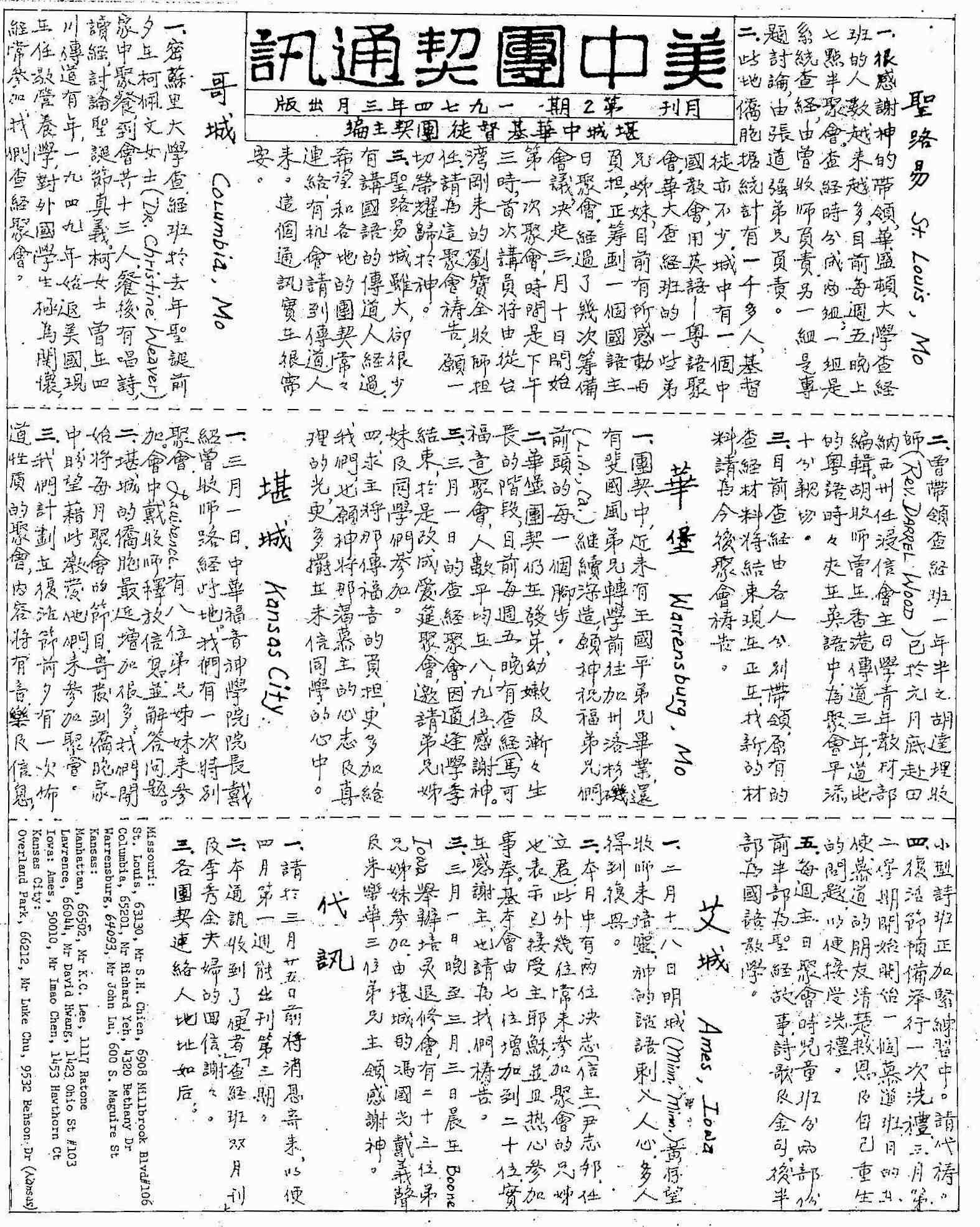 11- 美中團契通訊1974
