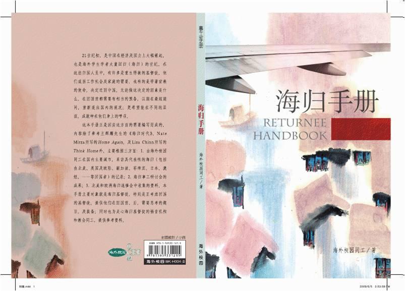 CRHandbook