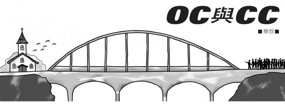 OCandCC