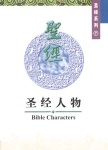 M207-BibleCharacters(S)-OW