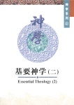 M302-EssentialTheology(2)(S)-OW