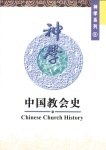 M305-ChineseChurchHistory(S)-OW