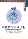 M307-Christianity&TheCultureOfChina&TheWestLeading(S)-OW