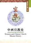 M703-Westen&ChineseChurchMissionHistory(S)-OW