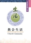 M505-TheChurchCommunity(S)-OW
